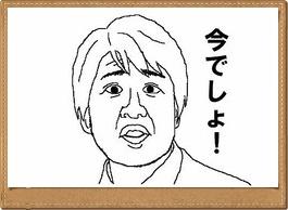 seto6 【動画】ドヤ顔「いつやるの?」に対する「今でしょ!」の高度な返し方