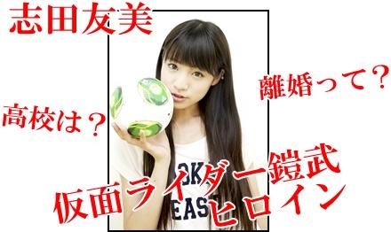 sida555 仮面ライダー鎧武/志田友美離婚?高校はブレア?cup彼氏熱愛は?