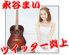 mai5 歌手chay永谷まいのTwitter/ツイッターが超炎上っ!