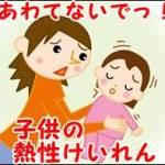 熱性痙攣インフルエンザとの関連性