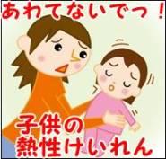 nessei1 熱性けいれん小児の前兆や対応法は?インフルエンザとの関連は?