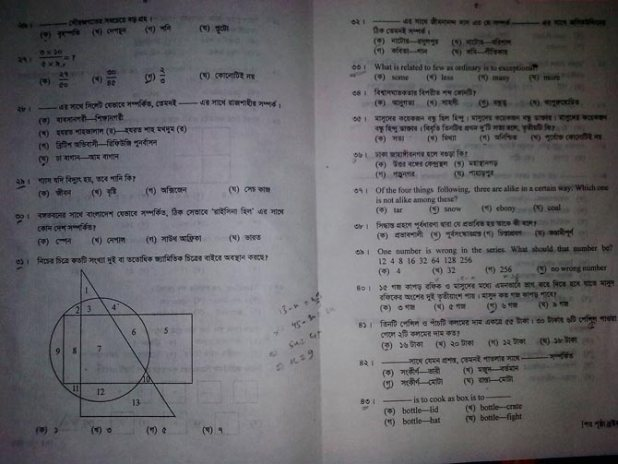 33rd BCS written questions mental-ablity