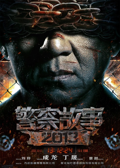 Police Story 2013 Movie Poster