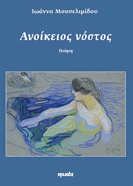 Ιωάννα Μουσελιμίδου: Η ποίηση υπήρχε, υπάρχει και θα υπάρχει...