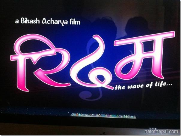 rhythm - initial poster - computer screenshot