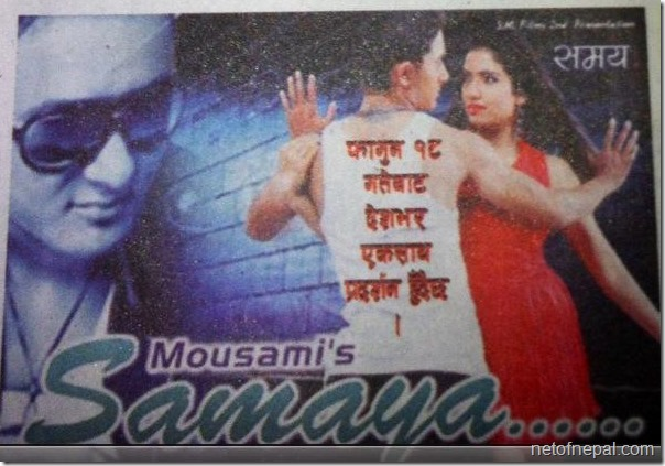 samaya release poster