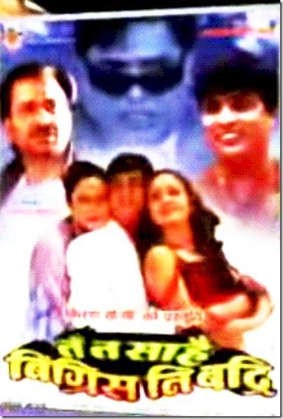 Nepali Film - Tan Ta Sharahi Bigrish Ni Badri (2000)