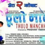 thulo-manche-poster.jpg