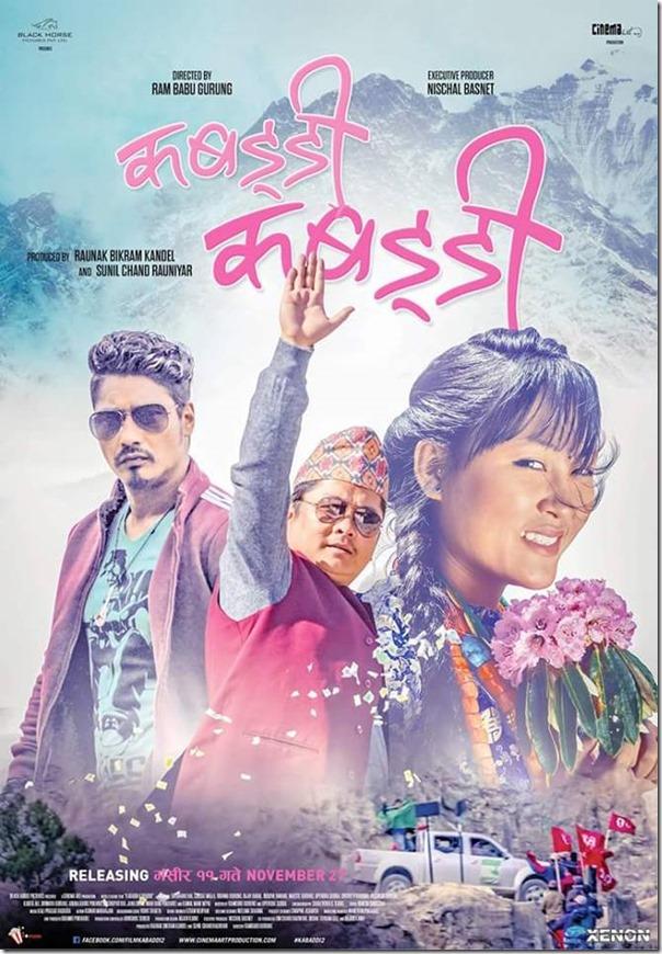 Nepali Film - Kabaddi Kabaddi (2015)