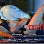 chapali-height-2-poster-2.jpg