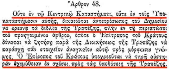 Rothschild κι Ἐθνικὴ τράπεζα.139
