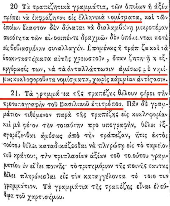 Rothschild κι Ἐθνικὴ τράπεζα.14β