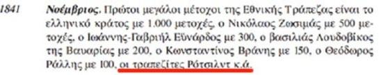 Rothschild κι Ἐθνικὴ τράπεζα.20