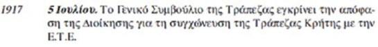 Rothschild κι Ἐθνικὴ τράπεζα.99