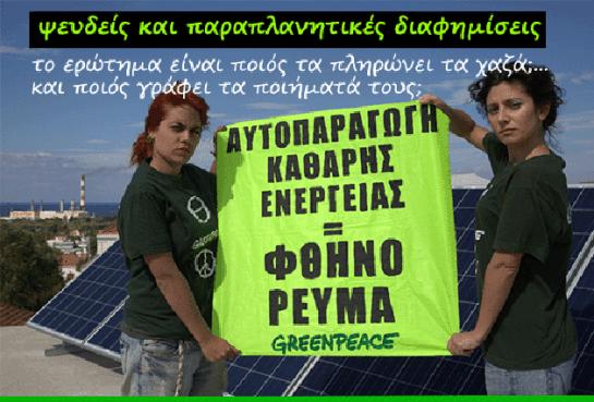 Ποιός χρηματοδοτεί την Greenpeace;