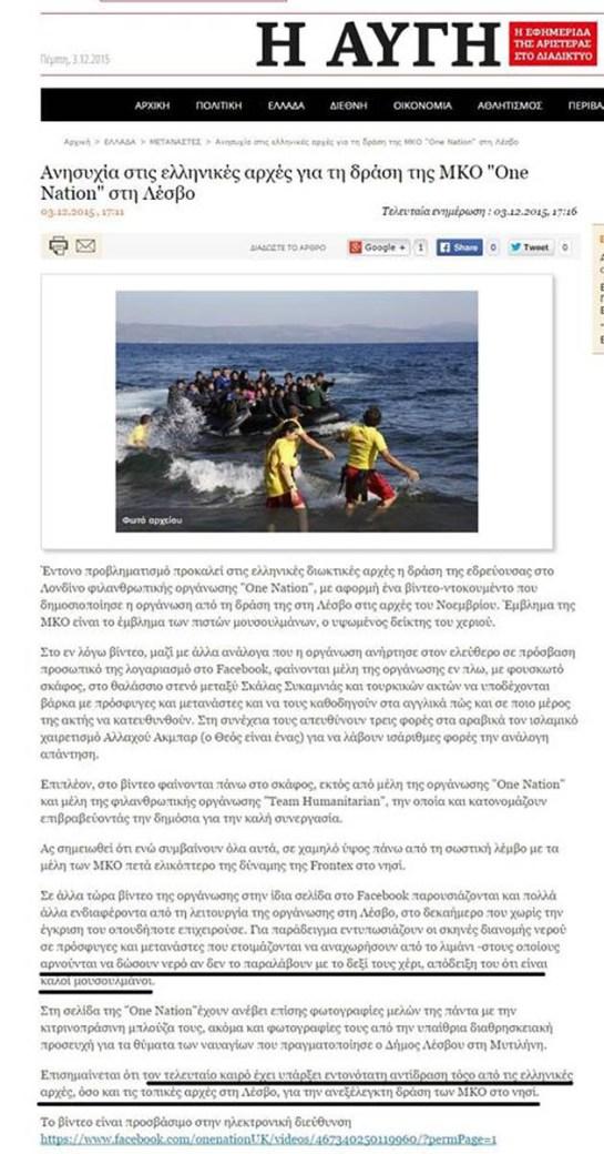 Αποκεφαλιστές πίσω απο ανθρωπιστικές και εθελοντικές οργανώσεις!!!