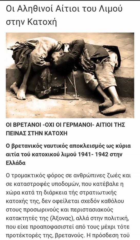 Ἡ πείνα τῆς Κατοχῆς ἐπεβλήθη ἀπὸ τοὺς Ἄγγλους!!!1