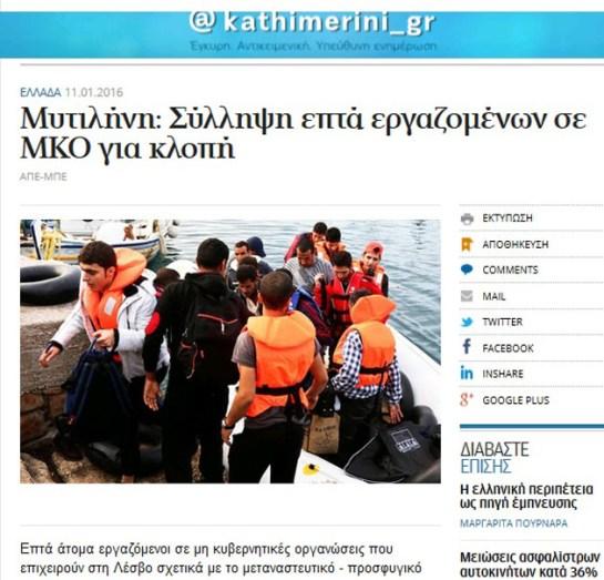 Οἱ …«ἀνθρωπιστικές» Μ.Κ.Ο. βιτρίνες πρακτόρων καὶ δουλεμπόρων!!!