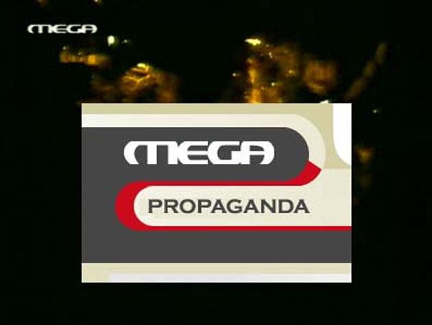 Τὸ «Mega μας» τότε καὶ τώρα...