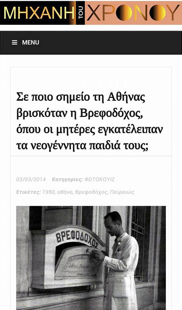 Ἀνάλογη (μὲ τὴν σημερινή) ...«σωτηρία» ζήσαμε τὸ 1950!!!