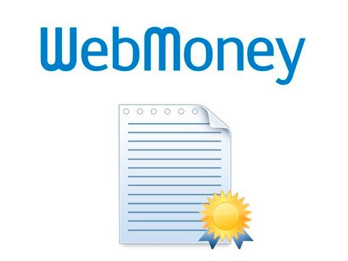 Как аттестаты Webmoney влияют на использование счетов?