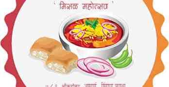 मिसळ महोत्सव Misal Mahotsav Pune October 2016