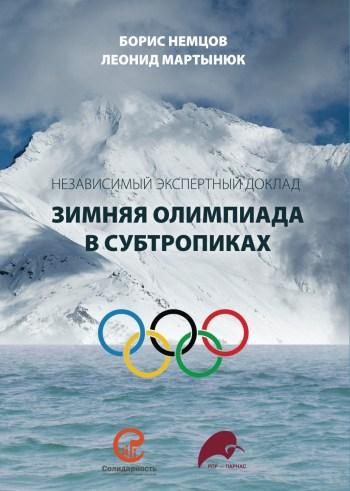 Sochi 2014 Report
