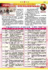 102.12.25消防會訊第4期3