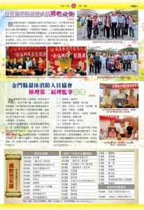1020820印製正確版消防會訊第2期-page-003