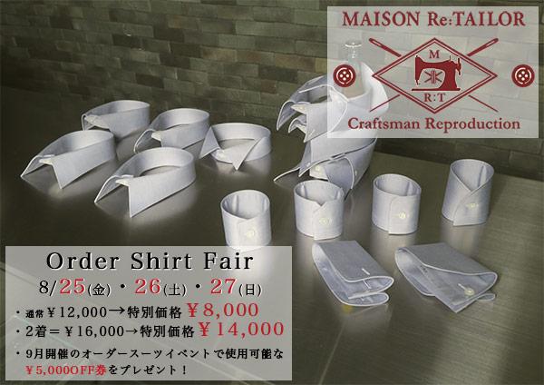17_order_shirt_a4_sns