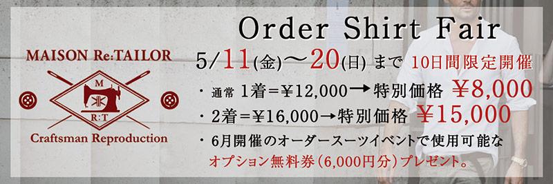18ss_order_shirt