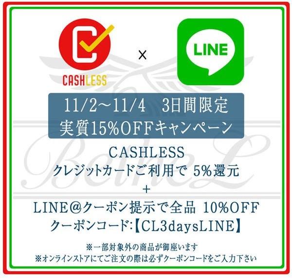 cashless_line600