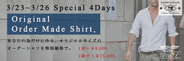 自分サイズの自分だけのシャツがお得に作れる特別な4日間,