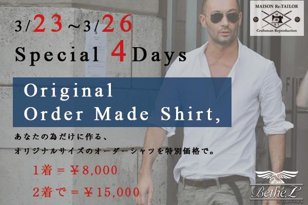 order_shirt_sns