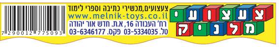 צעצועי מלניק באור יהודה