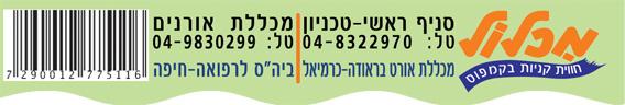 מכלול בחיפה
