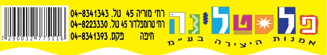 פלסטלינה בחיפה