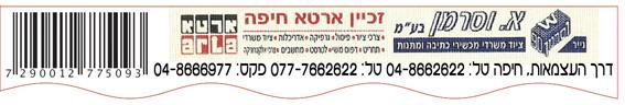 ארטא בחיפה