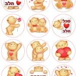 דובונים באהבה