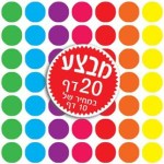 עיגולים צבעוניים קוטר 10