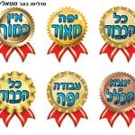 מדליות בוגר