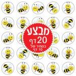 דבורים קטנות