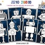 הרובוט שלי_לצביעה 2