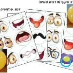 פרצופים שקופים