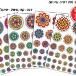 קשוטים 2 עיגולים שונים מעורב