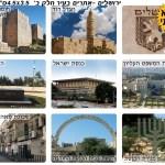 ירושלים-אתרים חלק 1