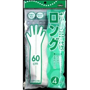 137東京マラソン手袋