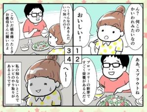 202大貫幹枝ブログ2