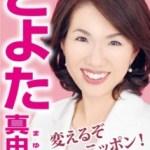 09豊田議員