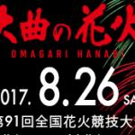 011大曲花火大会